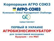 Презентация АГРОБИЗНЕСИНКУБАТОР No.1 В УКРАИНЕ