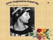 Выполнила: Логинова Екатерина Группа ИС-1111 июня 1889 года-