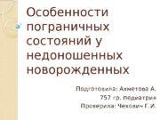 Особенности пограничных состояний у недоношенных новорожденных Подготовила: Ахметова