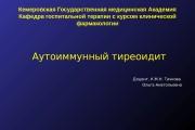 Презентация АИТ