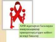 АИВ ж тыр ан балаларды ұқ ғ иммунизациялау