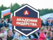 Академия лидерства ГЛАВНЫЙ МОЛОДЕЖНЫЙ ПРОЕКТ ЧЕЛЯБИНСКОЙ ОБЛАСТИ