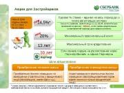 Презентация Акционные предложения с 23.12.2014 new