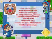 korolevairin МБДОУ д/с № 2 «Колокольчик» муниципальный этап