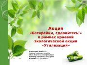 Акция  «Батарейки, сдавайтесь!» в рамках краевой экологической