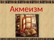 Акмеизм   Акмеизм  (от греч. akme