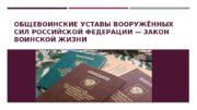 ОБЩЕВОИНСКИЕ УСТАВЫ ВООРУЖЁННЫХ СИЛ РОССИЙСКОЙ ФЕДЕРАЦИИ — ЗАКОН