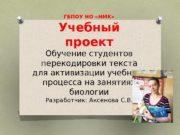 ГБПОУ НО «НМК» Учебный проект Обучение студентов перекодировки