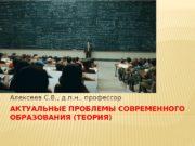 АКТУАЛЬНЫЕ ПРОБЛЕМЫ СОВРЕМЕННОГО ОБРАЗОВАНИЯ (ТЕОРИЯ)Алексеев С. В. ,