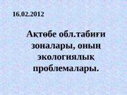16. 02. 2012 А т бе обл. таби