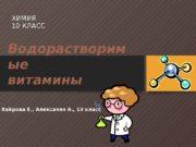 Водорастворим ые витамины ХИМИЯ 10 КЛАСС Хайрова Е.