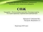 Презентация akush i gin sabdenova 2 tak
