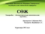 Презентация akush i gin sabdenova 4tak