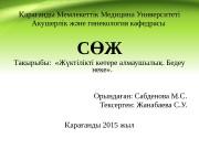 Презентация akush i gin sabdenova 5tak