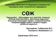 Презентация akush i gin sabdenova 6tak