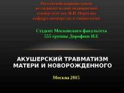 АКУШЕРСКИЙ ТРАВМАТИЗМ МАТЕРИ И НОВОРОЖДЕННОГО Российский нацианальный исследовательский