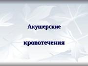 Презентация Акушерские кровотечения 2 new