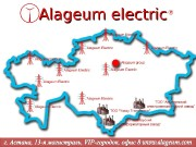 Alageum electric ®  alageum electric ®