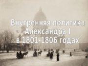 Россия в XIX веке   1796 -1801