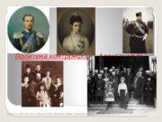 Политика контрреформ. Александр III Чупров Л. А. МОУ