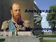 Александр III Миротворе. Ц  Александр III Александрович
