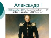 Презентация Александр I