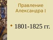 Презентация Александр I — Николай I