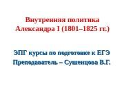 Презентация Александр I внутренняя политика