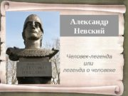 Александр Невский Человек-легенда или легенда о человеке