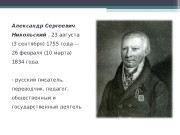 Презентация Александр Сергеевич Никольский 23 августа 3