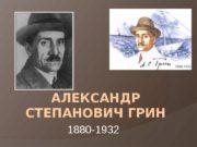 АЛЕКСАНДР СТЕПАНОВИЧ ГРИН 1880 -1932  Памятник А.