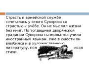 Страсть к армейской службе сочеталась у юного Суворова