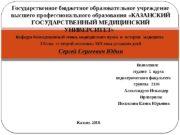 Государственное бюджетное образовательное учреждение высшего профессионального образования «КАЗАНСКИЙ