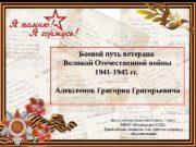Автор работы: Еркалова Полина, 7 класс МБОУ «Русановская