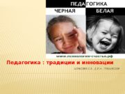 АЛЕКСЕЕВ С. В. , Д. П. Н. ,