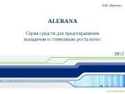 Презентация Алерана 2012 FINAL 21122012 рассылка