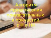 Алгоритм правописания прилагательных и причастий с Н и