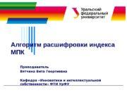 Алгоритм расшифровки индекса МПК Преподаватель Вятчина Вита Георгиевна