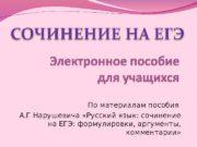 По материалам пособия А. Г Нарушевича «Русский язык: