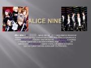alice nine. ( яп.  アアアアア.  арису