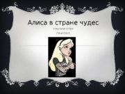 Алиса в стране чудес Бакулина Юлия ГИ-412501