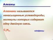 1 Алкены Алкенами называются ненасыщенные углеводороды,  молекулы