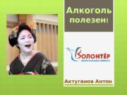 Актуганов Антон Алкоголь  полезен !  Смерть