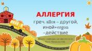 АЛЛЕРГИЯ . греч allos – , другой +