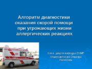 Алгоритм диагностики оказания скорой помощи при угрожающих жизни