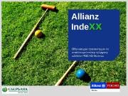 Allianz Inde XXXX Обучающая презентация по инвестиционному продукту