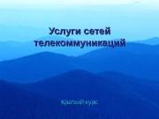 Услуги сетей телекоммуникаций Краткий курс  2 www.
