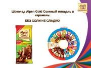 Шоколад Alpen Gold Соленый миндаль и карамель: БЕЗ