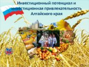 Инвестиционный потенциал и инвестиционная привлекательность Алтайского края