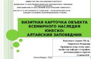 ВИЗИТНАЯ КАРТОЧКА ОБЪЕКТА ВСЕМИРНОГО НАСЛЕДИЯ ЮНЕСКО: АЛТАЙСКИЙ ЗАПОВЕДНИКМИНИСТЕРСТВО